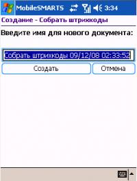 Драйвер Wi-Fi терминала сбора данных для «1С:Предприятия» на основе MS